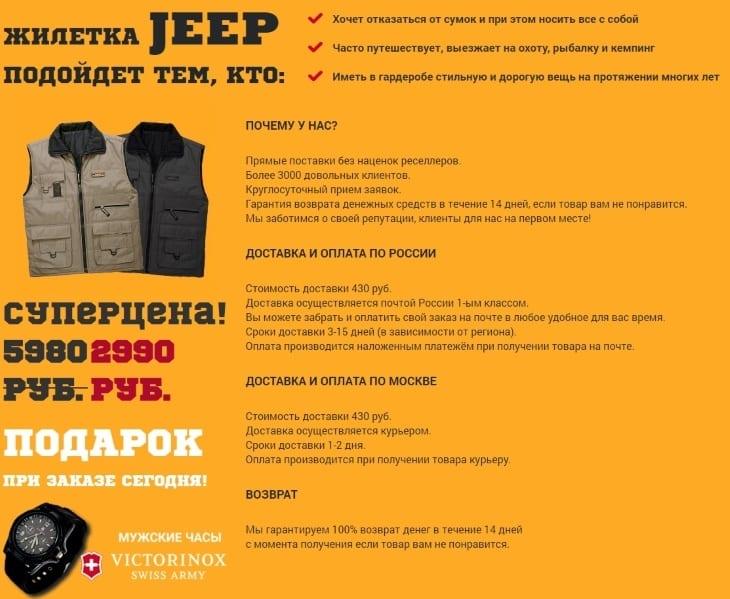 Кому подойдет жилет Jeep