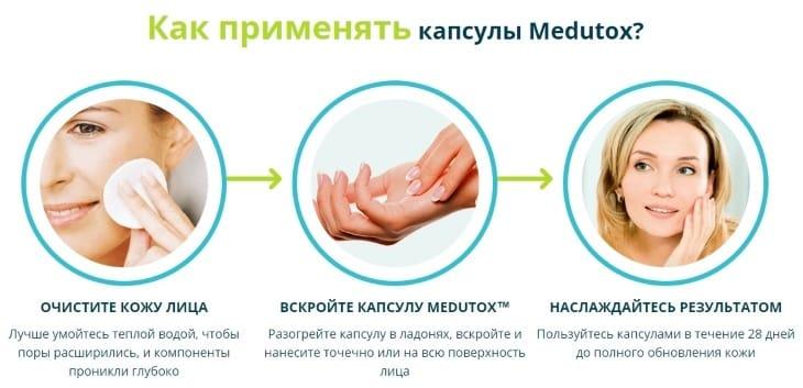 Инструкция по использованию Medutox