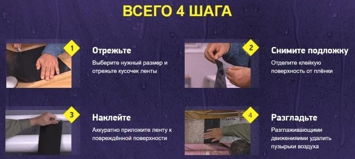 Инструкция по использованию Flex Tape