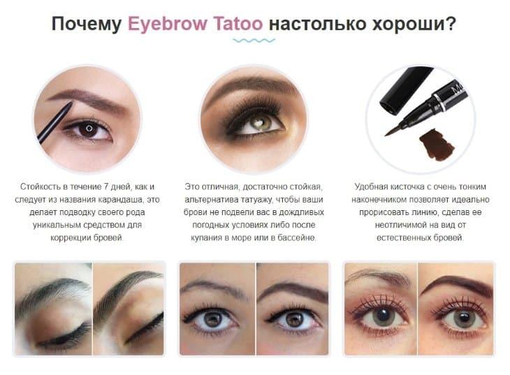 Почему Eyebrow Tatoo настолько хороши?