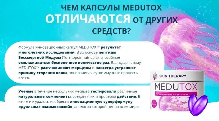 Чем капсулы Medutoxотличаются от других средств
