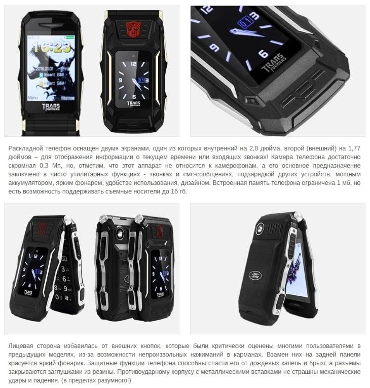 Максимум практичности телефона Land Rover X10 Flip Transformers