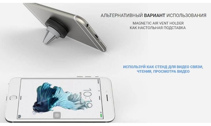 Альтернативный вариант использования Magnetic Air
