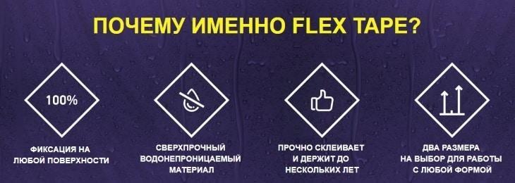 Главные преимущества Flex Tape