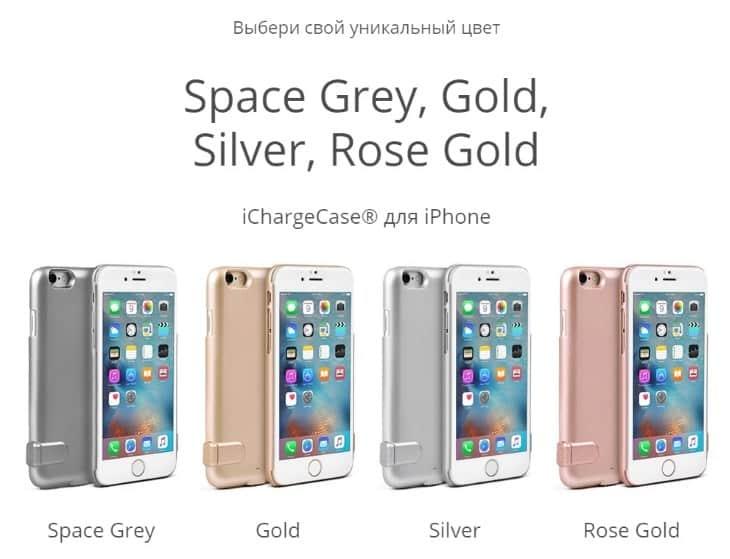 Выберите свой уникальный цвет чехла iChargeCase