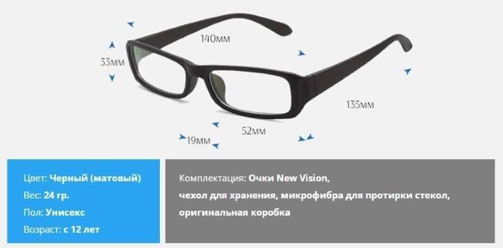 Технические характеристики New Vision