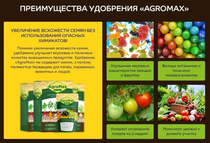 Главные преимущества удобрения AgroMax