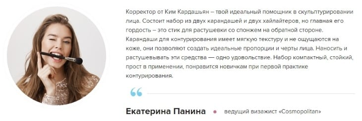 Мнение визажиста о корректоре от Ким Кардашьян