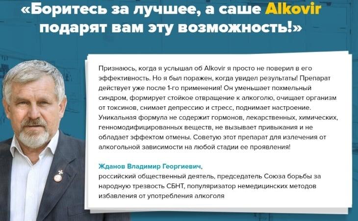 Мнение специалистов о средстве Алковир