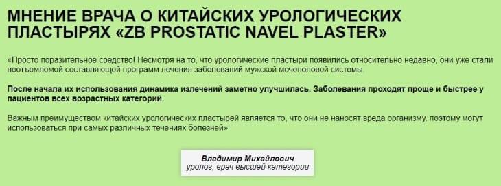 Мнение врачей о «ZB Prostatic Navel Plaster»