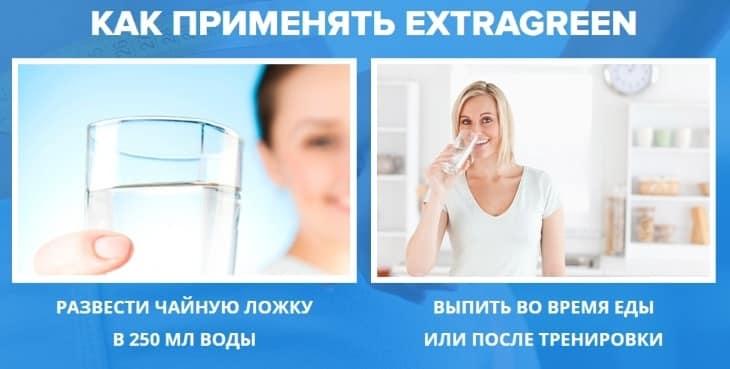Способ применения ExtraGreen