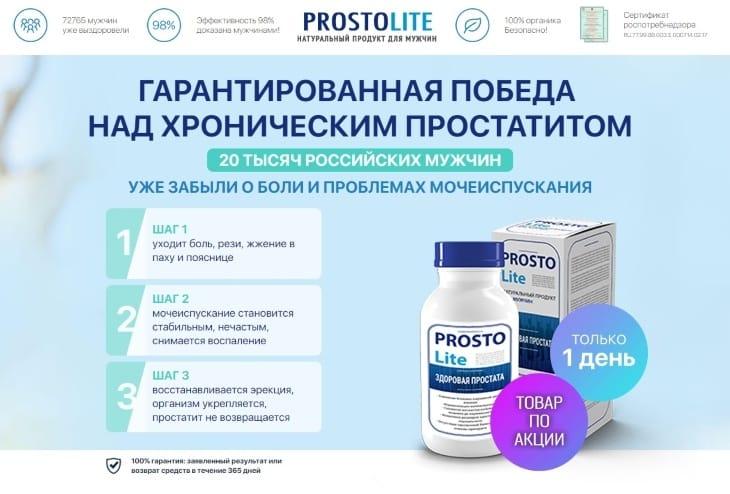 Комплексное лечение простатита таблетками корень подсолнуха от простатита