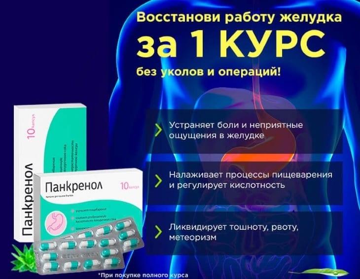 Панкренол для здоровья желудка: купить, цена, отзывы и обзор