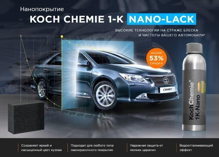 1K Nano Lack для защиты ЛКП авто: купить, цена, отзывы, обзор