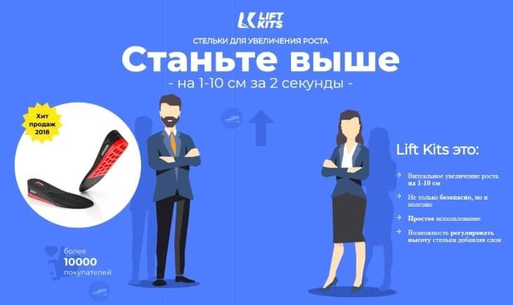 Стельки Lift Kits (Лифт Китс) для роста: купить, цена, отзывы, обзор