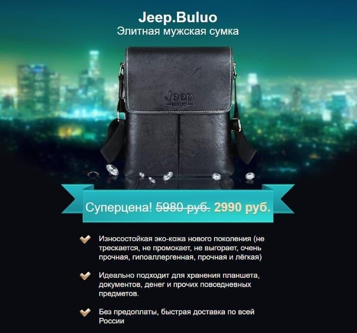 Мужская cумка Jeep Buluo: купить, цена, обзор и отзывы