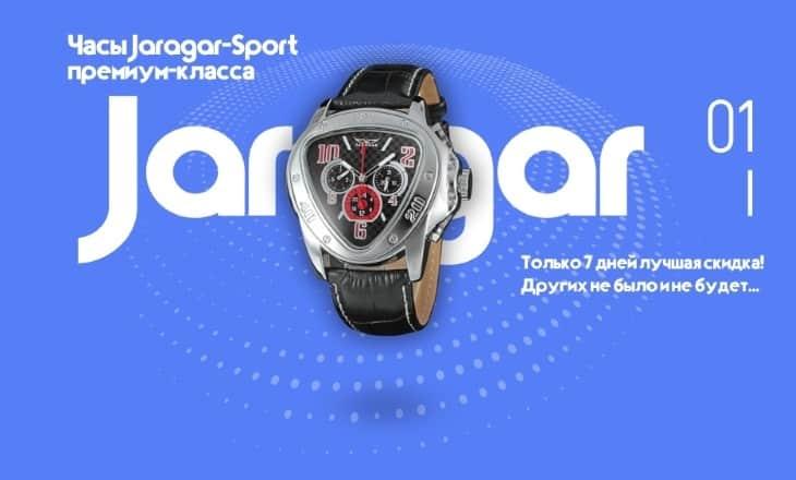 Часы Jaragar Sport премиум-класса: купить, цена, отзывы, обзор