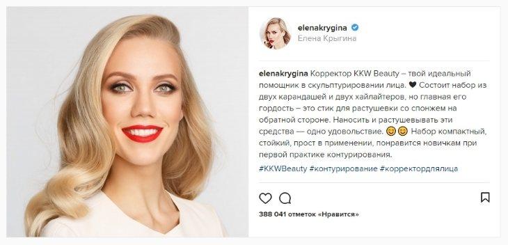 Что говорят звезды инстаграма о корректоре от Ким Кардашьян