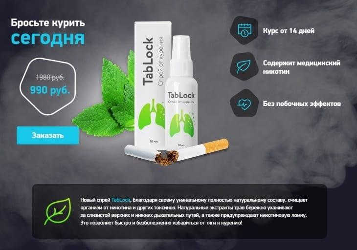 TabLock (ТабЛок) - спрей от курения: купить, цена, отзывы и обзор