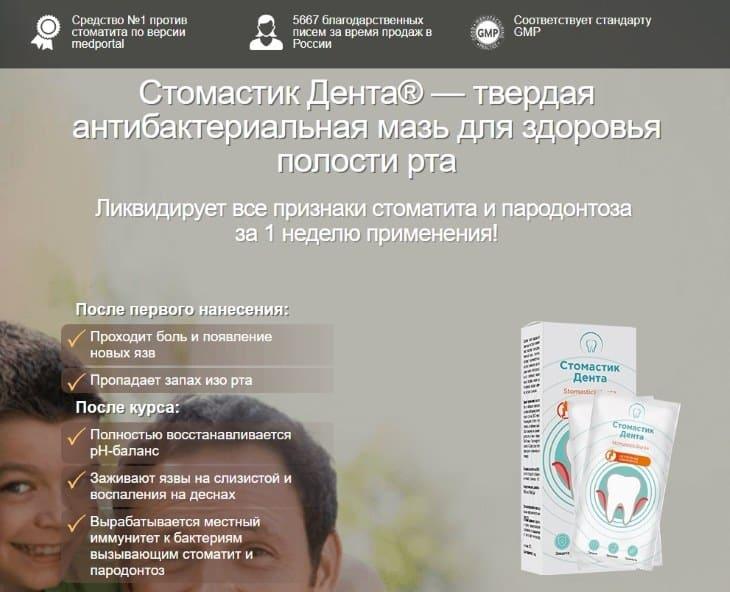 Стомастик Дента - мазь для полости рта: обзор и отзывы, купить, цена