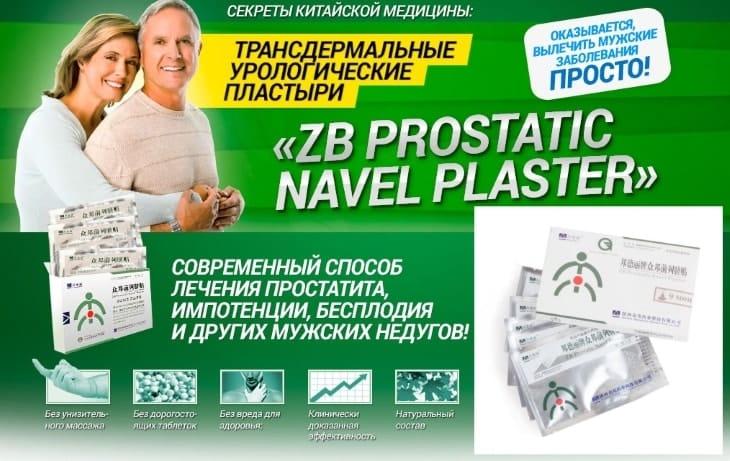 Пластыри «ZB Prostatic Navel Plaster»: купить, цена, отзывы и обзор