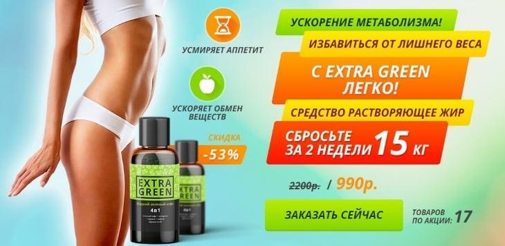 ExtraGreen - зеленый кофе для похудения: купить, цена, отзывы, обзор