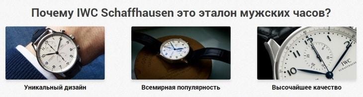 Почему IWC Schaffhausen IW371491 это эталон мужских часов