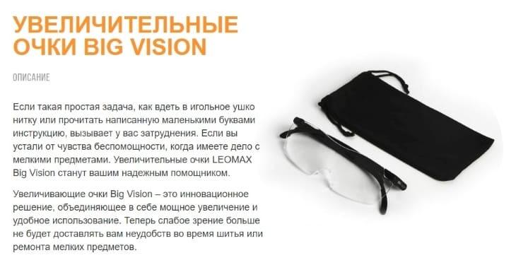 Описание очков Big Vision
