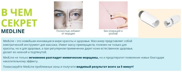 Главный секрет массажера MedLine