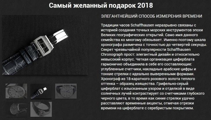 IWC Schaffhausen IW371491 - самый желанный подарок 2018