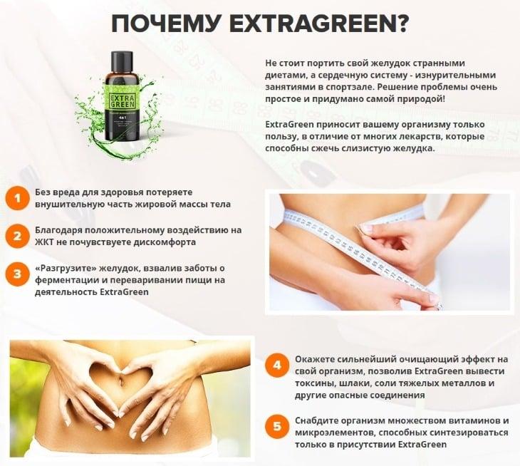 Что такое ExtraGreen и как он работает