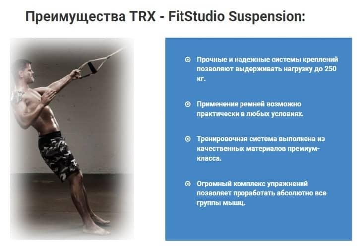 Главные преимущества петель TRX FitStudio Suspension