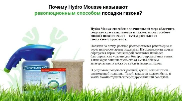 Почему Hydro Mousse - это революционный способ посадки газона?