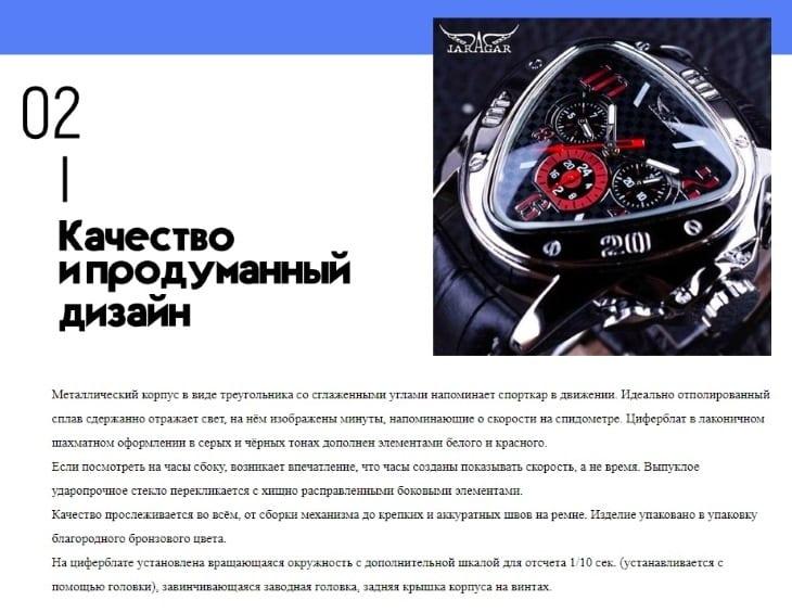 Качество и продуманный дизайн часов Jaragar Sport