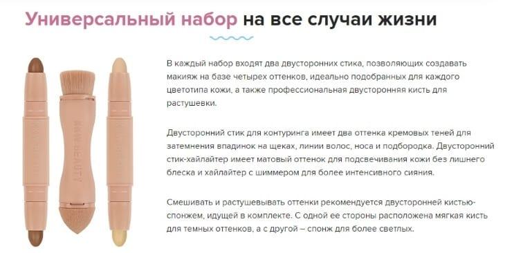 Универсальный набор от Ким Кардашьян на все случаи жизни