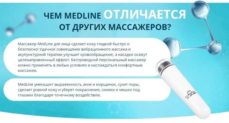 Чем MedLine отличается от других массажеров