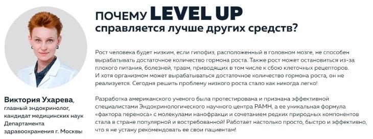 Почему Level Up справляется лучше других средств?