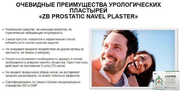 Главные преимущества «ZB Prostatic Navel Plaster»