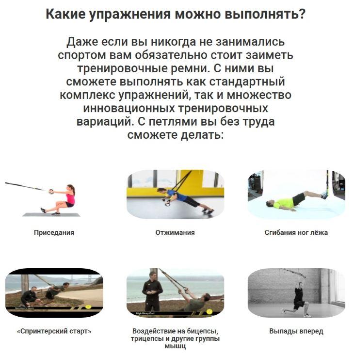 Какие упражнения можно выполнять вместе с TRX FitStudio Suspension