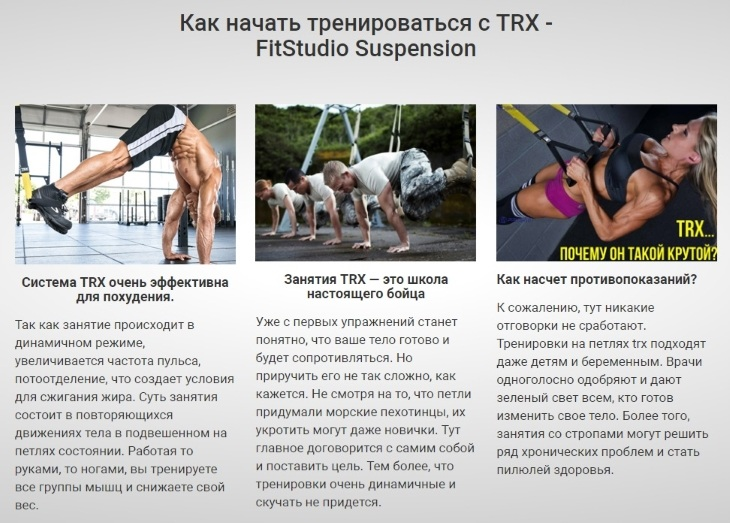 Как начать тренироваться с петлями TRX FitStudio Suspension
