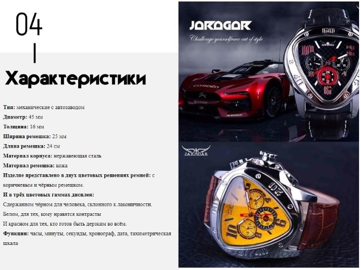 Технические характеристики часов Jaragar Sport