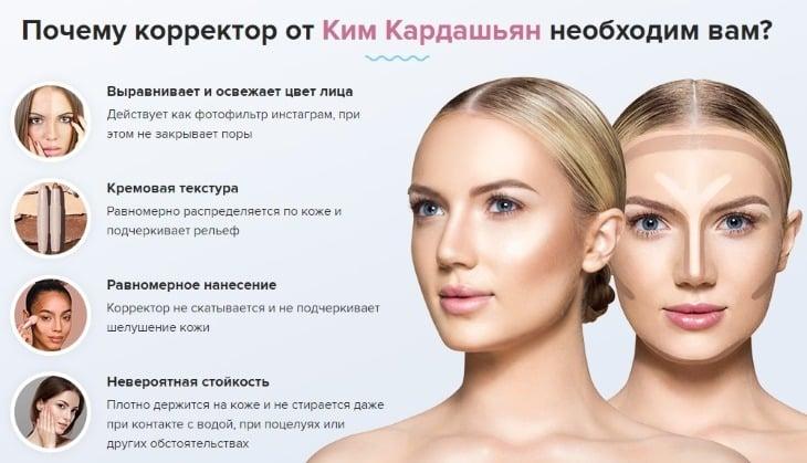 Главные преимущества корректора от Ким Кардашьян