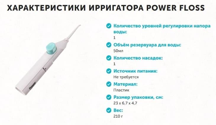 Технические характеристики Power Floss