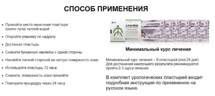 Инструкция по использованию пластырей «ZB Prostatic Navel Plaster»