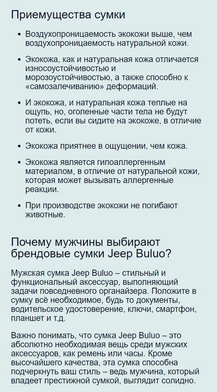 Главные преимущества Jeep Buluo
