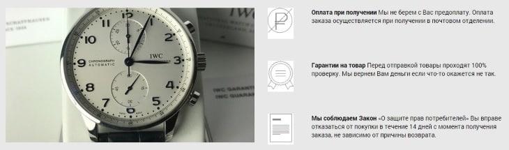гарантия на часы IWC Schaffhausen IW371491