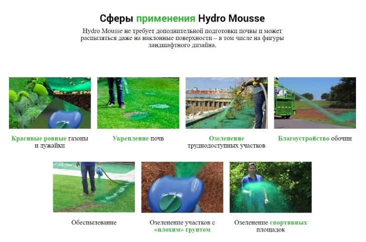 Сферы применения Hydro Mousse