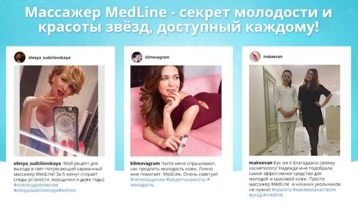 Что звезды говорят о MedLine