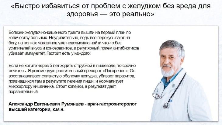 Мнение научного общества гастроэнтерологов о препарата Панкренол