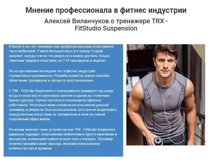 Мнение профессионала фитнес индустрии о TRX FitStudio Suspension